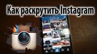 Как раскрутить инстаграм Instagram самостоятельно. Простой бесплатный способ