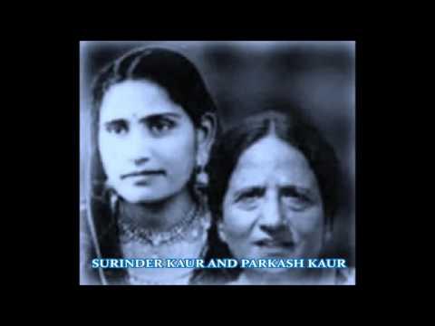 Sade Tan Vehre Vich (Old Boliyan) | Surinder Kaur & Parkash Kaur