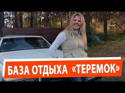 "База отдыха ""Теремок"""