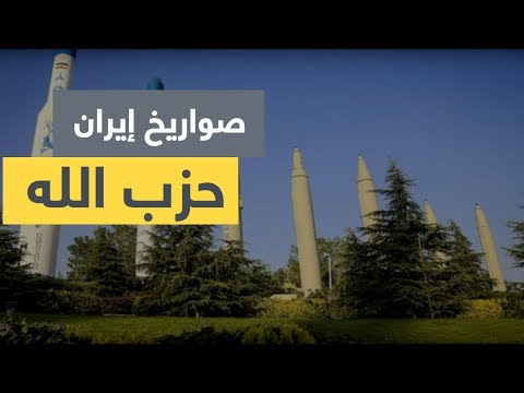 إيران زودت حزب الله اللبناني جواً بصواريخ دقيقة  - نشر قبل 12 ساعة