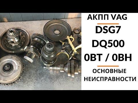 АКПП DSG7 DQ500