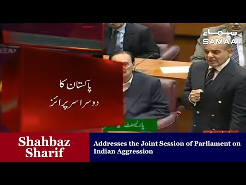 Shahbaz Sharif addresses the Joint Session of Parliament on Indian Aggression   SAMAA TV