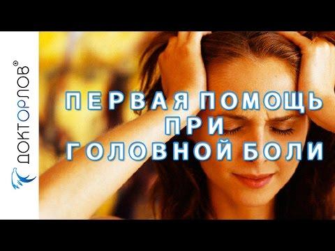 Первая помощь при головной боли - YouTube