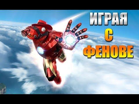 ИГРАЯ С ФЕНОВЕ | Fortnite Battle Royale