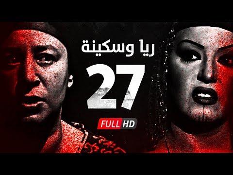 مسلسل ريا وسكينة حلقة 27 HD كاملة