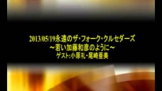 FM COCOLO2013/05/19ON AIR ゲスト: 小原礼、尾崎亜美.