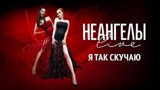 НЕАНГЕЛЫ - Я ТАК СКУЧАЮ [Live in Kiev]
