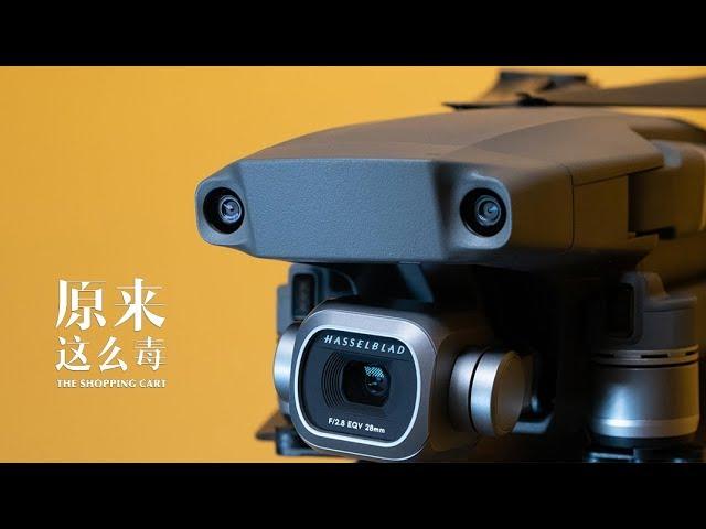 大疆哈苏合体? 新款DJI Mavic 2 Pro实飞体验!:原来这么毒 第一集