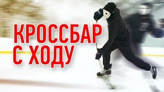 КРОССБАР со ЩЕЛЧКА с ХОДУ