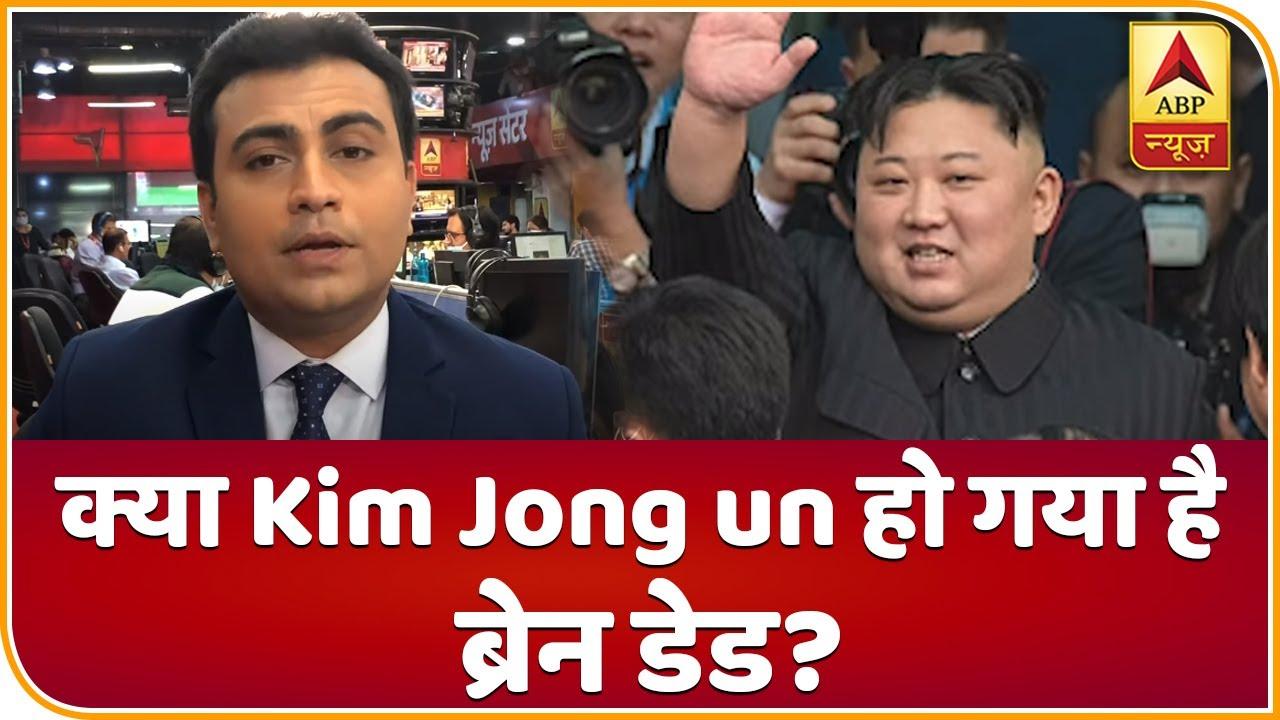 क्या North Korea का तानाशाह Kim Jong-Un हो गया है Brain Dead? क्या बहन संभालेगी सत्ता?