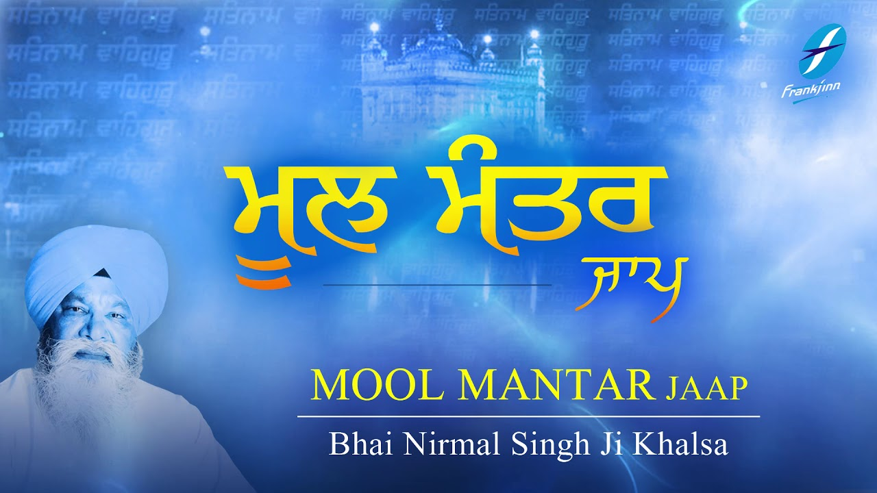 mool mantar path mp3