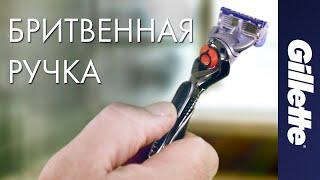 Бритвенные Ручки Gillette | Дизайн Эргономичной Ручки