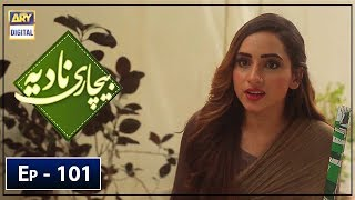 Bechari Nadia Episode 101 - 13th January  2019 - ARY Digital Drama