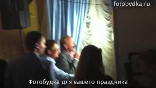 Фотобудка - прокат фотокабин в Краснодаре(, 2012-10-24T17:55:33.000Z)