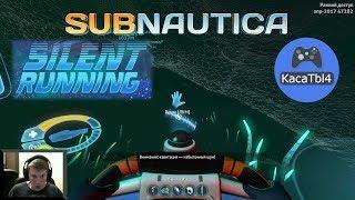 Subnautica Silent Running - ЧУТЬ НЕ ПОТЕРЯЛ ЦИКЛОПА 27