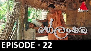 Helankada - Episode 22 | 06th July 2019 | Sirasa TV Thumbnail
