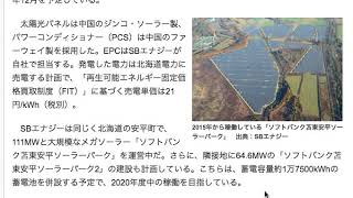 SBエナジーが北海道にメガソーラーを建設。実は全国的に30箇所以上のメガソーラーを運営している