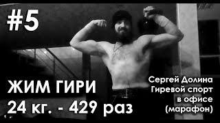 Жим гири 24 кг. - 429 раз. (30 мин., марафон). Гиревой спорт в офисе - 5. Сергей Долина.