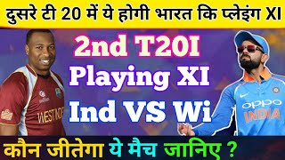 India VS West Indies T20 Series || 2nd T20 India Playing XI & Match Prediction || India Team Squad