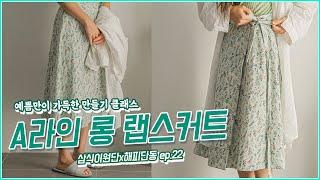 삼식이원단DIY] 화사해 ~ 랩스커트 만들기 feat.…