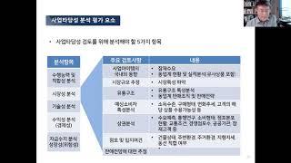 예비타당성조사와 사업타당성 분석