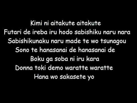 Kimi=Hana Lyrics