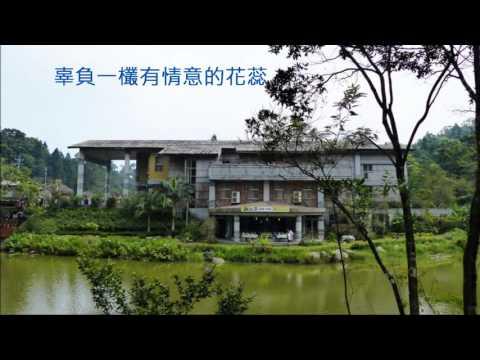 音樂磁場-茫茫到深更, 向天湖 ,Taiwan