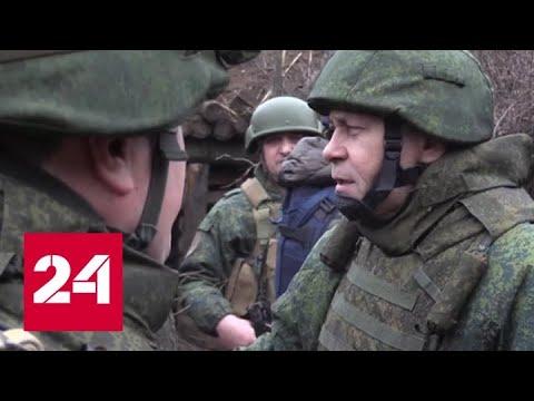 Донбасс: ситуация на линии соприкосновения - Россия 24