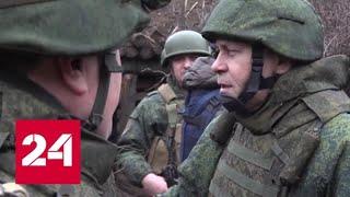 Смотреть видео Донбасс: ситуация на линии соприкосновения - Россия 24 онлайн