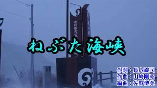 新曲『ねぶた海峡』池田輝郎 カラオケ 2018年5月23日発売