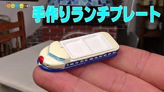 DIY Miniature Children Lunch plate (Bullet train) 手作りミニチュア新幹線ランチプレート