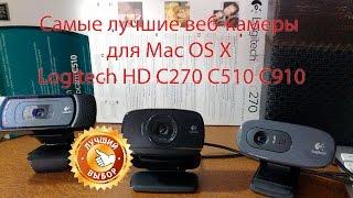 Самые лучшие веб-камеры для Mac OS X - Logitech HD C270 C510 C910