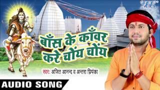 NEW TOP काँवर गीत 2017 - Baash Ke Kanwar Kare - Devghar Chali Huzur - Ajeet Anand - Bhojpuri Songs