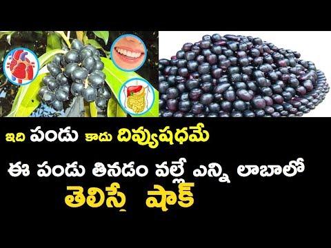Amazing Health benefits of Jamun Fruit I Black Plum I Neredu Pandu |Ttube Telugu