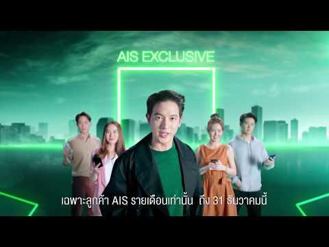 พิเศษ! ลูกค้า AIS รายเดือน ดูยูทูปแบบไม่มีโฆษณาคั่น ฟรี! กด*656*1# โทรออก