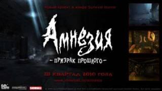 «Amnesia. Призрак прошлого», премьерный трейлер
