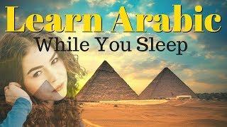 Learn Arabic While You Sleep 😀 130 Basic Arabic Words and Phrases 👍 English/Arabic
