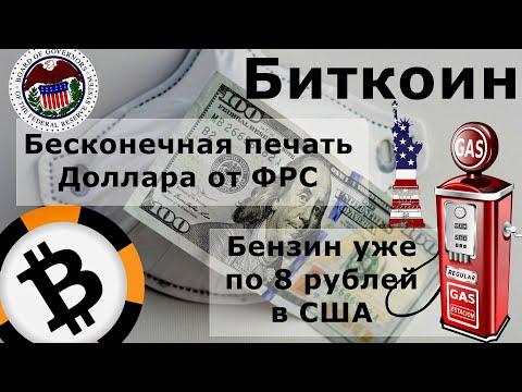 Биткоин и бесконечная печать Доллара от ФРС. Бензин по 8 рублей в США