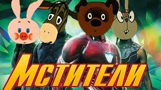 Мстители: ФИНАЛ. Часть 2. Анти трейлер - пародия