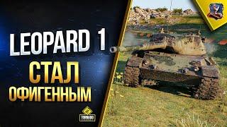 Леопард 1 - Стал Офигенным в Патче 1.5.1 после Апа
