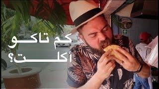 جنون أكلة التاكوس في شوارع المكسيك 🌮 🇲🇽 Insane tacos tour in the streets of Mexico City