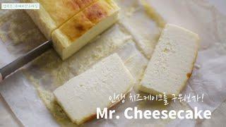 Tokyo's No. 1 미슐랭 셰프의 고퀄 치즈케이크…