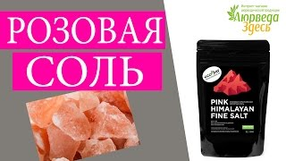 Розовая соль. Гималайская розовая соль