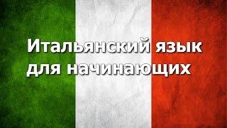Итальянский язык Урок 14