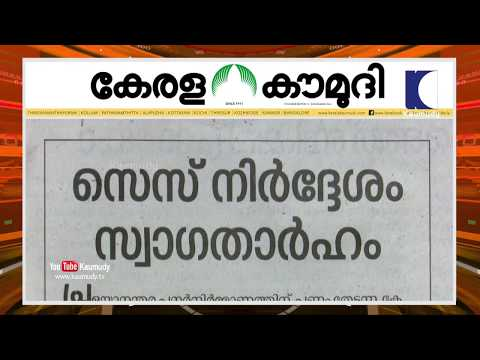 സെസ് നിർദ്ദേശം  സ്വാഗതാർഹം | Keralakaumudi Editorial | Newstrack 02