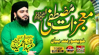 New Bayan 2021 | Mojzat e Mustafa S.A.W | Allama Abdul Hameed Chishti | Talha sound Gujranwala |