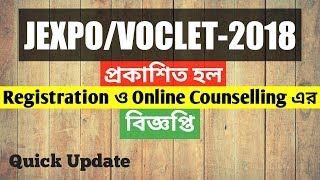 This video is about JEXPO/VOCLET 2018 Counselling Schedule. -------...
