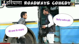 हरियाणा रोडवेज In iti student !! Haryana Roadways comedy