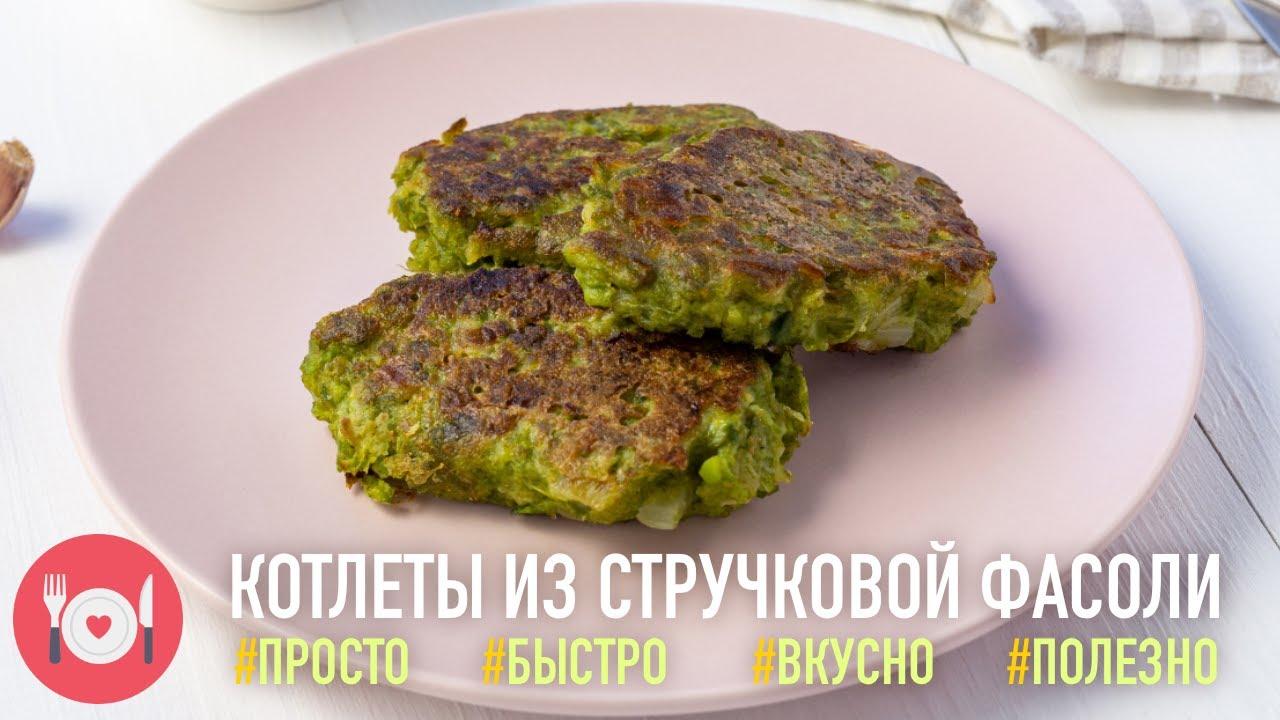 ???? Простой рецепт ПП КОТЛЕТ ИЗ СТРУЧКОВОЙ ФАСОЛИ без мяса — быстро и просто. МОЖНО ДАЖЕ НА УЖИН!