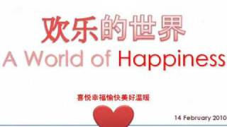 2011 Chinese New Year Song - A World of Happiness